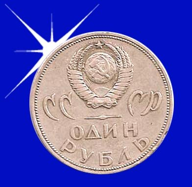 SSSR 1 RUBALJ 1965