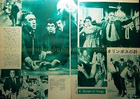 Anthony Quinn A DREAM OF KINGS/ Burt Lancaster VALDEZ IS COMING Movie Review 4pages1971 :71s2