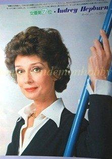 Audrey Hepburn / Christopher Walken clipping pinup 1980 : 80s5