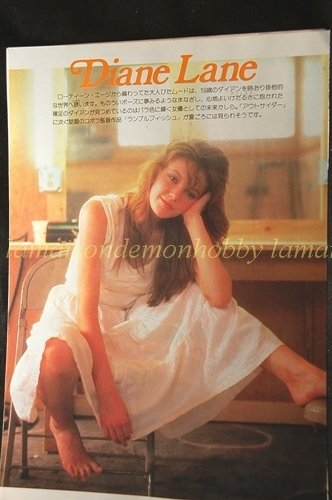 Diane Lane / C.Thomas Howell  clipping pinup 1984 : 84s7