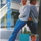 River Phoenix / Jennifer Connelly  clipping pinup 1987 : 87s8