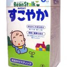 BeanStalk baby (0 - 9month ) Travelling Pack