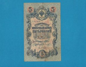 RUSSIAN 1909 FIVE 5 ROUBLE IMPERIAL EAGLE BANKNOTE