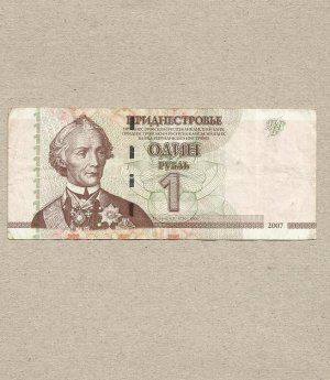 TRANSNISTRIA INDEPENDENT REPUBLIC WITHIN MOLDOVA ONE RUBLE BANKNOTE 2007