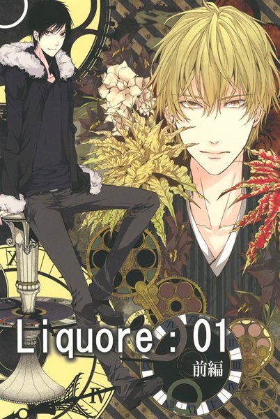 Liquore: 01 by tetsusabi