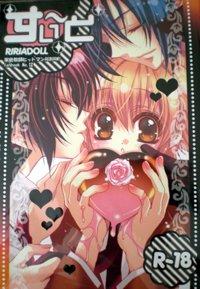 Sweet by ririadoll