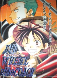 5th Wheel 2 the Coach by Kira Fujie