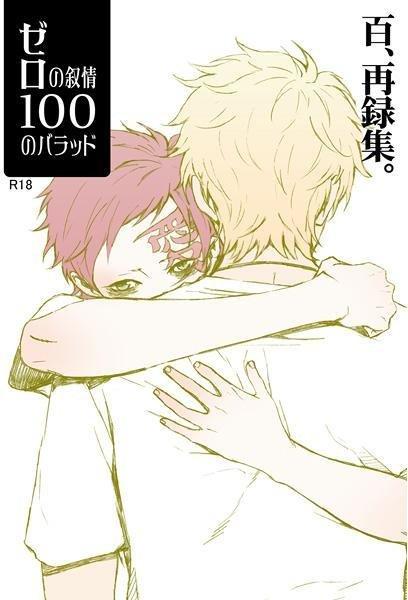 Zero no jojou 100 no Ballad by hyaku