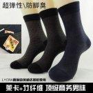 rayon from bamboo Men Socks  Medium Thick (6 pairs)