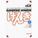 Integrated Course In Elementary Japanese by Banno