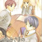 HP2 Harry Potter Doujinshi by Shima