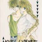 Gundam Wing Doujinshi Vol. 7 ADULT YG48