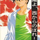 Gundam Wing Doujinshi Fan Book Vol. 3 YG49