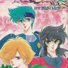 MY15 Ronin Warriors Doujinshi Samurai Heart