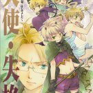 Axis Powers Hetalia Doujinshi YH20 by Mugendoh USA x UK