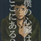 YAT20 Doujinshi Attack on Titan Shingeki no Kyojin Bertolt Hoover centric