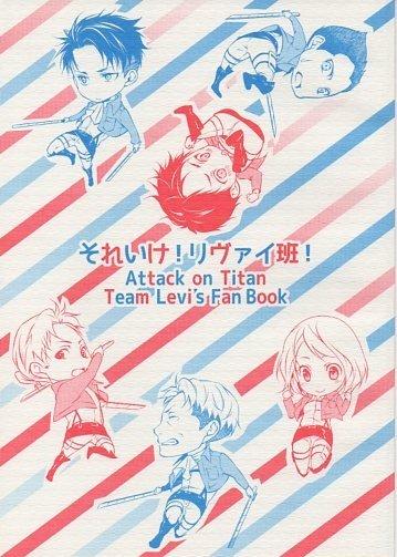 YAT24 Doujinshi Attack on Titan Shingeki no Kyojin by Promenade Team Levi centric