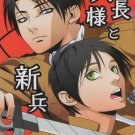 Levi x Eren YAT25 ADULT 18+ Doujinshi Attack on Titan Shingeki no Kyojin