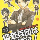 YAT27 Doujinshi Attack on Titan Shingeki no Kyojin
