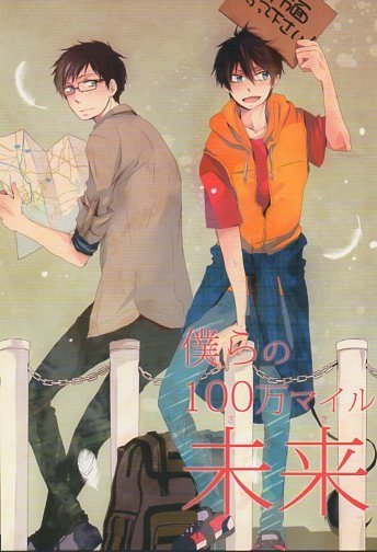 Blue Exorcist Doujinshi Yukio x Rin YBE4 by Amaoh! 24 pgs