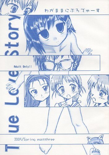 "ET1 ADULT 18+ Doujinshi True Love StorySelfish Princess ""NAYU""by East Three"