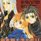 YFF22 Final Fantasy 7 Doujinshi by RII SystemSephiroth Zack Cloud20 pages