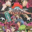 YC26 Code Geass Doujinshi by Ga Rock	All Cast	20 pages