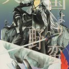 YFF28 Final Fantasy 7 Doujinshi 18+ ADULT  by Nabarl Kouta	Cloud x Sephiroth	58 pages