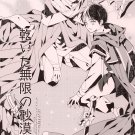 YAT53 Attack on Titan	Shingeki no Kyojin Doujinshi by Ron in Fuente	Levi x Eren	 36 pages