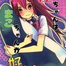 YI46 Free! Iwatobi Swim Club Doujinshi  by RamuneMakoto x Gou28 pages