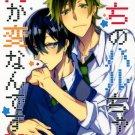 YI82 Free! Iwatobi Swim Club Doujinshi by IchimofuMakoto x Haruka26 pages