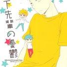 HQ1 Haikyuu!Doujinshi by Elevator DogKageyama x Hinata12 pages