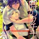 YML4 MagiDoujinshi 18+ ADULT 24 ji no kuchinashi by LovenoSinbad x Jafar