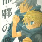YN9 Naruto Doujinshi by Ai TenkawaKakashi x Naruto50 pages