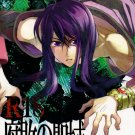 YT53 Tales of Vesperia Doujinshi by AmaransFlynn x Yuri / Raven x Yuri 48 pages