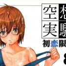 EH2 Hatsukoi Limitedby Kuusou ZikkenMeguru Watase86pages  18+ ADULT DOUJINSHI