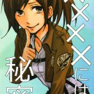 YAT56Attack on TitanR18+ ADULT Doujinshi by LogeYmir x Sasha16 pages YURI