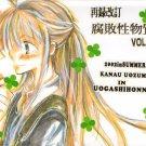 YG12Gundam Wing 18+ ADULT Doujinshi by Kanau Uozumi1x250 pages