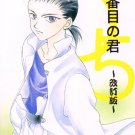 YG53	Gundam Wing Doujinshi The Fifth Boy	by Inaba-Hands	All Cast	74 pages