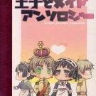 YH32HetaliaDoujinshi Prince & Maid AnthologyUK x Japan90 pages
