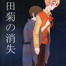 YH60	Hetalia	Doujinshi by Pop's	UK x Japan	28 pages