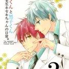 YK81Kuroko no BasukeDoujinshi by irohakoKagami x Kuroko34 pages