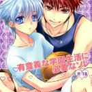 YK145Kuroko no Basuke18+ ADULT Doujinshi by mintgunKagami x Kuroko20 pages