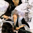 Bleach	FB No 11	Doujinshi by Shirogane Nazuna Tei	Gin x Izuru	32 pages