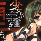 ES60R18 ADULT DoujinshiSorakake GirlShoujo ga Soraby Crazy 9Itsuki centric36pages