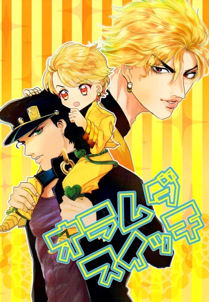 YJ29Jojo's Bizzare Adventures Doujinshi by okraJotaro x Dio44 pages