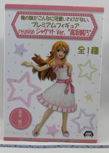 MF10Oreimo My Little sister can't be this cute figure Kirino Kousaka figure