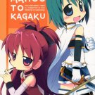 EM106DoujinshiMadoka MagicaMahou to Kagakuby KanidourakuAll Cast18pages