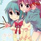 EM122DoujinshiMadoka Magicaby ablissKyoko x Sayaka28pages