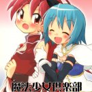 EM125	Doujinshi	Madoka Magica			All Cast	20	pages